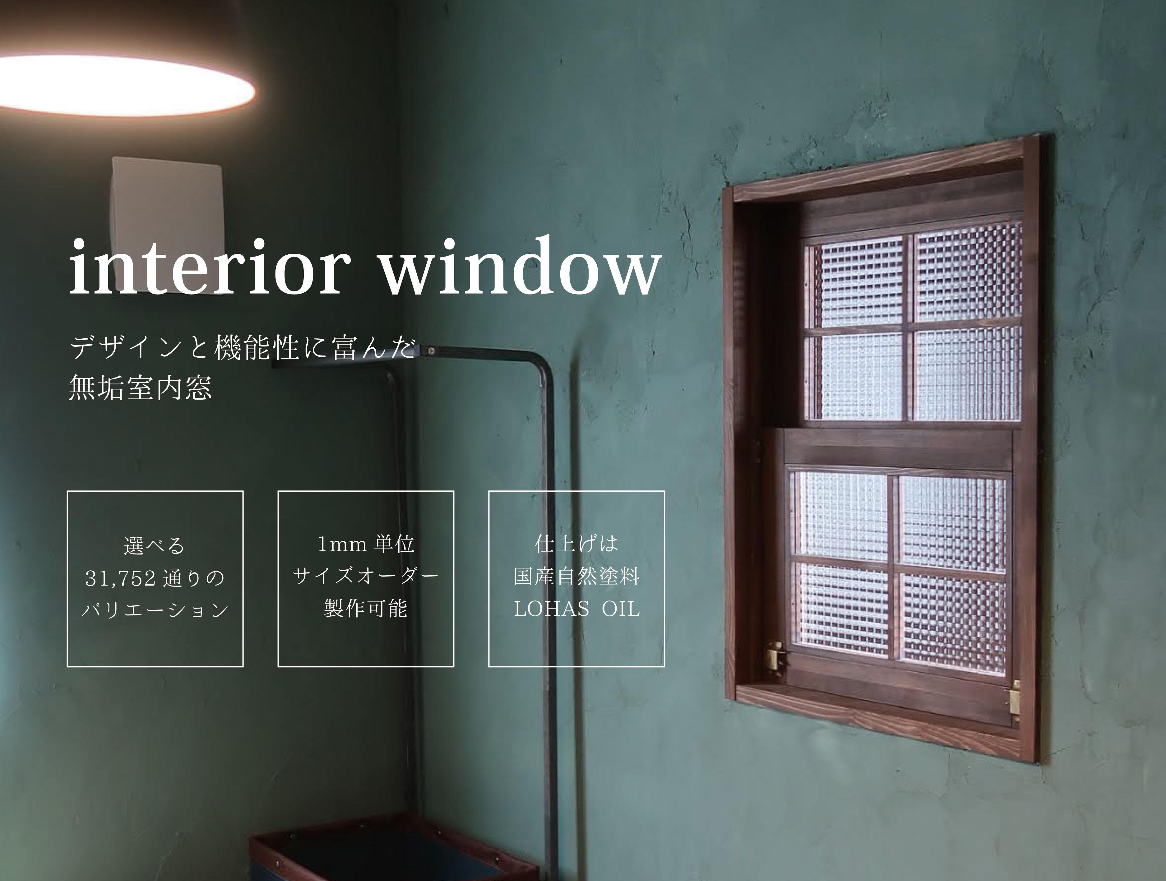 無垢室内窓 interior window 選べる4770通りのバリエーション フルオーダー製作可