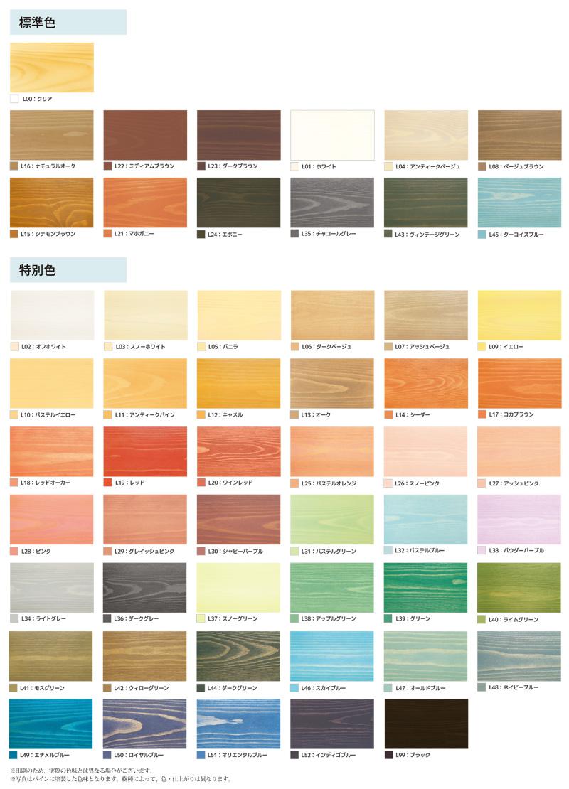 カラーは53種類から選択可能!